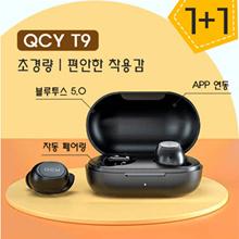 🔥T9 1+1 $26.5🔥QCY-T9 블루투스5.0 TWS 이어폰 / QCY-T9 / 전용 APP연동가능/최대 20시간사용가능 / IPX4 방수등급 / 무료배송