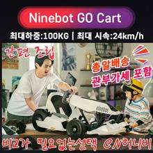No. 9 balance car kart conversion kit