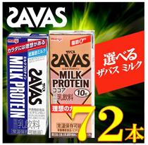 ★クーポン使えます!選べる!理想のカラダへ~SAVAS ザバス ミルクプロテイン など72本!