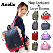 New Arrival! Anello Boston Large - Favorite Design New Size!