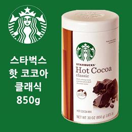 스타벅스 핫초코믹스 850 mg