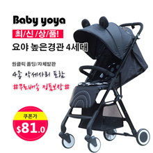 Special Sale in 2018! Four generations of high scenery! / Fast folding / with 4-piece accessory / foldable stroller / BabyYoya Free Shipping Genuine Guarantee / Coupon $ 75