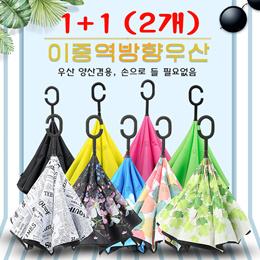 1+1(2个)创意倒挂伞双层防水车伞