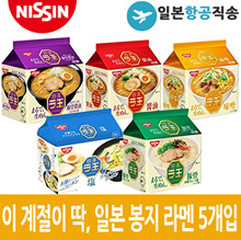Perfect for this season! Japanese bag noodles Collection of 5 most popular 10 types of auctions