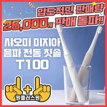 ★1+1★샤오미 미지아 전동 칫솔 T100 🔥26,000건 판매 돌파!!🔥