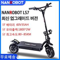NAN ROBOT LS7 latest upgrade version / I Robot Alice / 11 inch electric kickboard / free shipping / battery LG 60V 35AH (MH1) / maximum speed 85KM / dual motor 5400