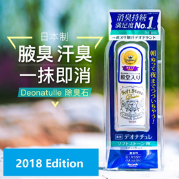 Never Before Price! Highly Raved In Japan!  [Deonatulle] Soft Stone Deodorant 20G!