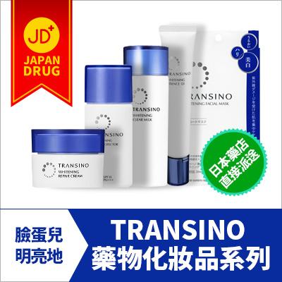 【日本直送~*正品 】TRANSINO美白保養集合- 美白化妝水、防曬乳、美白乳液、美白修護霜、美白精華液、美白面膜
