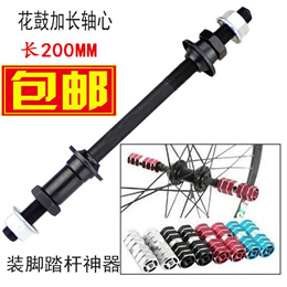 Bicycle Flower drum rear axle lengthening axis foot column Mountain car accessories bearing modified