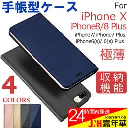 iPhone X iPhone8/8 Plus iPhone7/7 Plus iPhone6/6 Plus iPhone6s/6s Plus手帳型ケース カバー スマホケース