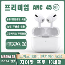 ★Chipod Pro 10th generation Chaipod Pros upgrade end king ★Bluetooth wireless earphone/ Newly released Chaipod 10th generation premium ANC 45/ Earphone silicone case [Color Random]