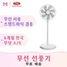 XIAOMI 造梦者无线风扇 DM-FAN02-W