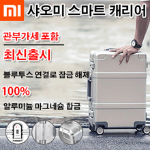 [Xiaomi] 90 minutes Xiaomi Smart Carrier ★ Includes VAT / Latest Release ★ Basic / Smart Version / 100% Aluminum Magnesium Alloy Design / Unlocked with Bluetooth connection