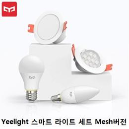 Xiaomi Yeelight 스마트 라이트 세트 Mesh버전
