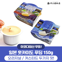 일본 훗카이도 푸딩 105g / 오리지널 / 커스터드 / 2가지맛 / 일본 간식