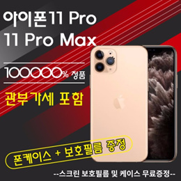Apple iPhone 11 Pro/ iPhone 11 Pro Max 64GB/256GB/512GB Dual Sim ( HK spec/ Inclusive VAT)