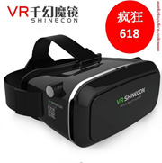 New mobile 3D mirror box theater VR virtual reality glasses wearing smart Google game helmet