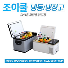 Joy Cool Car Freezer Refrigerator Freezer for camping Freezer Refrigerator 52 liters
