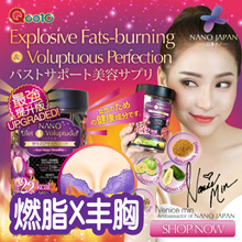 [FLASH DEAL! 20% DIRECT DISCOUNT!!!] ♥NANO DIET VOLUPTUOUS ♥#1 BOOSTS CUP SIZE-UP LIFT