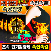 3 pieces set Fast war and battle skirmish dipping supplement ☆ The body of yearning is in front of m