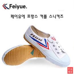 페이유에 Feiyue 프랑스 커플 스니커즈 운동화 / 스니커즈 / 커플 운동화 / 무료배송