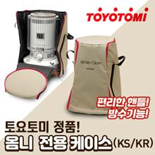 [새해특가/앱쿠폰 적용가능!] 도요토미 정품! 옴니 전용 케이스 KS·KR 전용 수납 가방 / KSG-1