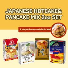 [1+1] Japanese Hot Cake Mix Set of 2 / Morinaga / Nisshin / Nagutanien / Pancake Mix / Homemade pancakes that can be easily made at home! / 4 types