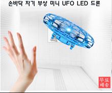 UFO Palm Magnetic Levitation Mini UFO LED Drone Indoor Mini Sensor UFO Drone Skynet Drone 1+1 / Free Shipping