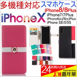 [感謝セール] iPhone X iPhone8/8 Plus/7/7Plus  iPhone6/6s 6plus/6sPlus SE 5/5s/5c XperiaZ3 SO-01G/SOL26