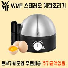WMF Stereo egg cooker