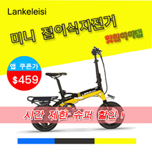 Lankeleisi 2018 Upgrade A6 Youth Edition S1 / Elite Edition S2 Foldable Electric Bicycle / 14-inch All Wheel / Surrogate Driver Can be loaded in a trunk / VAT included / Free Shipping