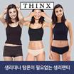 [생리대나 탐폰이 필요없는 신개념 생리팬티] THINX 띵스 100% 오가닉 생리팬티 / 탐폰 2개분량 생리 흡수