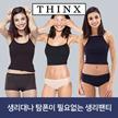 생리대나 탐폰이 필요없는 신개념 생리팬티] THINX 띵스 100% 오가닉 생리팬티 / 미국에서 난리난 바로 그 제품! / 탐폰 2개분량 생리 흡수 / 영구적으로 사용가능 / 미국