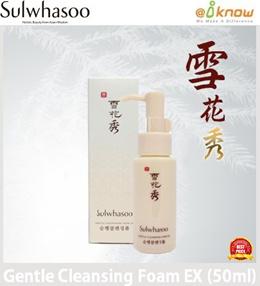 Sulwhasoo - Gentle Cleansing Foam EX (50ml)