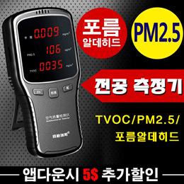 칼더 공기질 측정기 /실내용 미세먼지 측정기/포름알데히드 TVOC PM 측정 / LED 스크린/ 앱다운시 5$ 추가할인