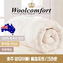 [Free shipping] Wool comfort/Crown Wool Quilt 500gsm/ 100% Merrino wool/ 100% Australian made