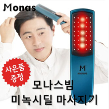 Monasbeam scalp massager/ Minoxidil can be added/ A miracle of 15 minutes