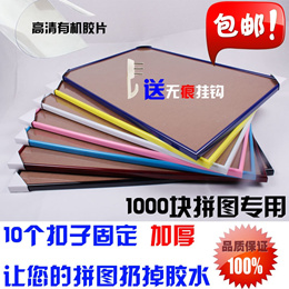 1000 piece jigsaw puzzle box 1000 box 50*75 picture frame poster frame 30 inch photo frame puzzle