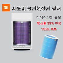 XIAOMI Air Purifier Filter / Replacement / purple blue green / sale/free shipping