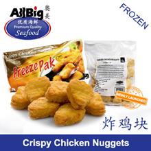 FreezePak / CS Tay Crispy Chicken Nuggets(1KG)(Frozen)(Halal)