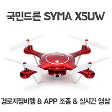 SYMA X5UW Shimadron / FPV / real-time image verification / Routing flight / APP control / national drones / hovering / 2017 new goods / Shima / Seamaster / free shipping