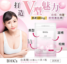 [100% AUTHENTIC PRODUCT] BHKS PUERARIA BREAST ENLARGE N FIRMING SUPPLEMENT (2 PACKS)