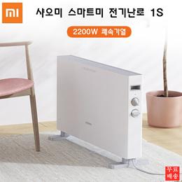 재고확보 샤오미 스마트미 전기난로 1S / 2200W 쾌속가열 / Xiaomi / 관부가세 포함 /무료배송