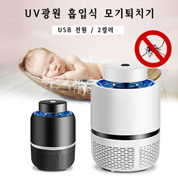 일본 직발송! 흡입식 모기퇴치기 / 무료배송 / 인체무해 / USB전원 / 빛으로 모기를 유인 / 안심안전 / 2컬러