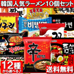 【送料無料】韓国人気ラーメン12種から 2袋×5種類 選べる♪ラーメン10個セット♪