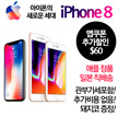 *** Pre-order *** iPhone 8 / iPhone 8 Plus / Shipping to Japan / VAT included Price / Lowest price! / Free shipping / apply app coupon, you get $ 60 discount