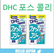 """★ DHC ★ popular diet supplement of Japan """"Force Collie"""" [30 days x2]"""
