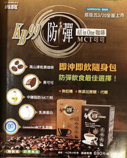 Kanboo KB99 Bulletproof MCT Cocoa OR All in one Coffee (15g x 8) x 2 boxes REDUCED PRICE !!!