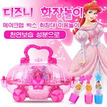 Disney make-up box make-up play / non-toxic