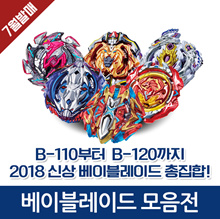 ★ The lowest price released in July ★ Bay Blade Burst From B-110 to B-118 From 2018 Bay Blade total! / An explosion of elementary school students who can not live without it! /